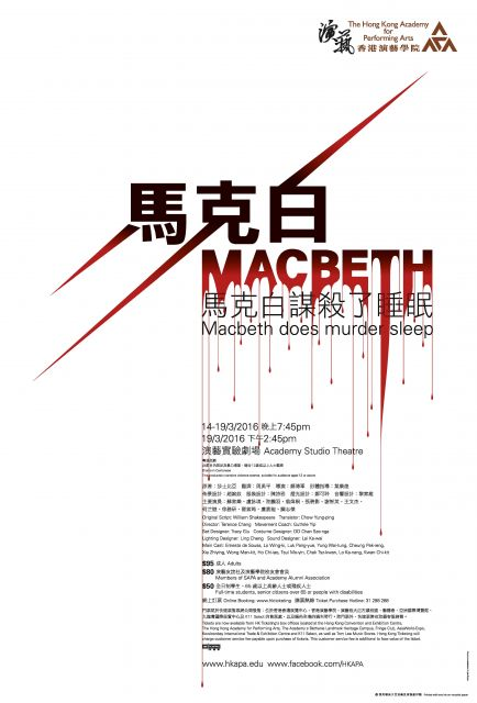 direct performative aspect of drama in macbeth How is the more direct performative aspect of drama and/or poetry reflected in these forms (consider for example eng 125 week 4 dq 2 macbeth as tragedy.